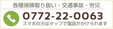 電話番号:0772-22-0063