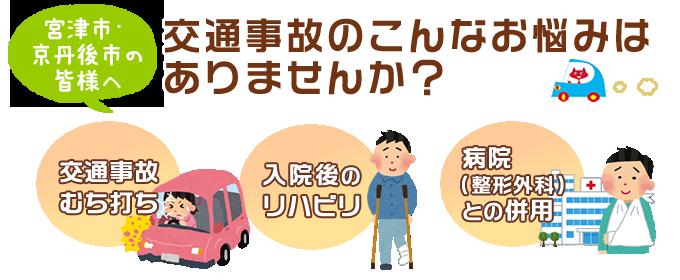 交通事故治療のこんなお悩みはありませんか?