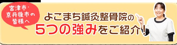宮津市・京丹後市の皆様へ!よこまち鍼灸整骨院の5つの強みをご紹介!