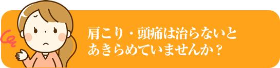 肩こりでお悩みの京丹後市の皆さんへ