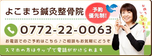 京都府宮津市 よこまち鍼灸整骨院の電話番号:0772-22-0063