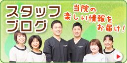 京都府宮津市 よこまち鍼灸整骨院のスタッフブログ