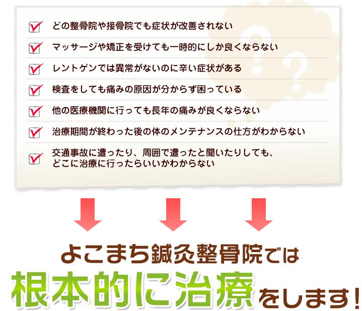 京都府宮津市 よこまち鍼灸整骨院では根本的に治療をします!