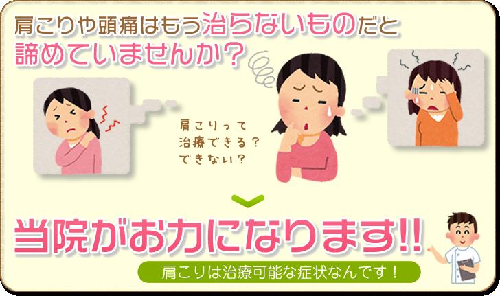 肩こり治療は、京都府宮津市よこまち鍼灸整骨院がお力になります。