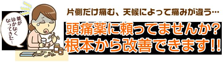 頭痛薬に頼っていませんか?京都府宮津市よこまち鍼灸整骨院なら根本から改善できます!!