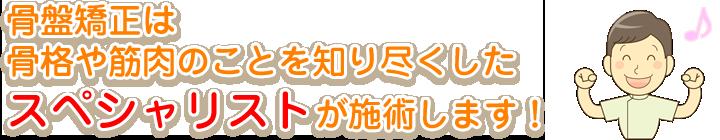 京都府宮津市よこまち鍼灸整骨院では、骨格や筋肉のことを知り尽くしたスペシャリストが施術します。