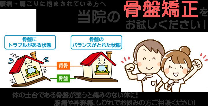 腰痛・肩こりでお悩みの方は、京都府宮津市 よこまち鍼灸整骨院の骨盤矯正をお試しください!